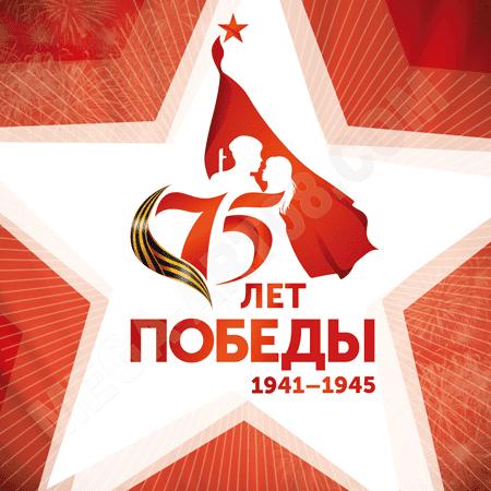 1945 - 2020