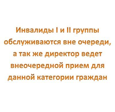 Прием