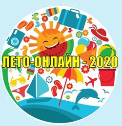 Лето_онлайн_2020
