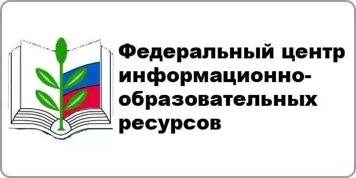 Федеральный центр информационно образовательных ресурсов